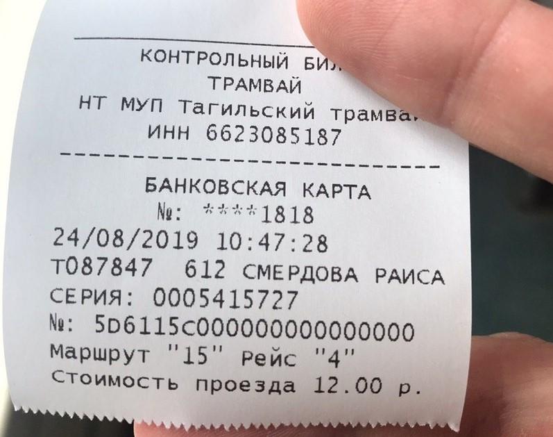 <p>Оплатить проезд теперь можно банковской картой</p>